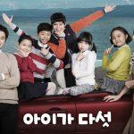 ドキドキ再婚ロマンス~子どもが5人 54話(最終回)あらすじ アン・ジェウク シム・ヒョンタク ソンフン アン・ウヨン