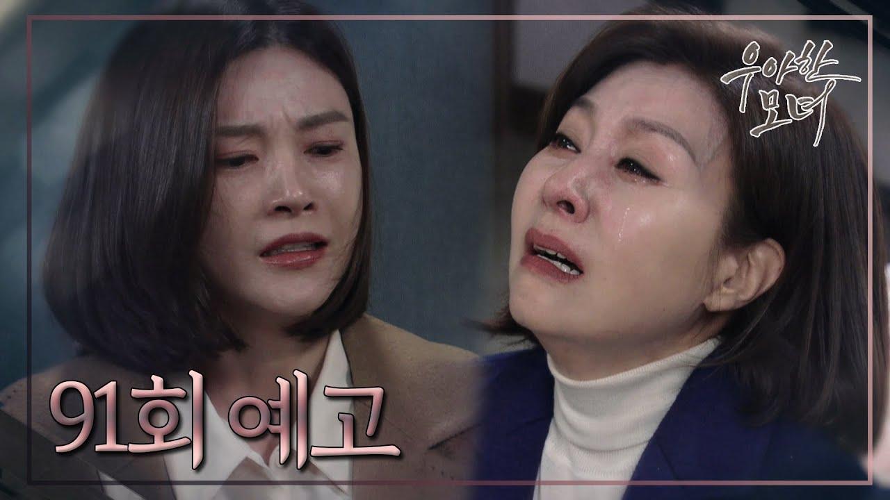優雅 な 母 娘 韓国 ドラマ あらすじ 「優雅な母娘」あらすじ・キャスト紹介!視聴率は?